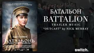 Battalion Trailer Music (Батальон смерти Трейлер музыка) - Outcast by Nick Murray
