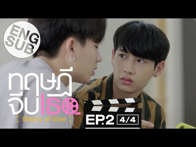 [Eng Sub] ทฤษฎีจีบเธอ Theory of Love   EP.2 [4/4]