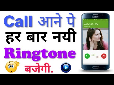 Ring settings || New Ringtone everytime you get a call.