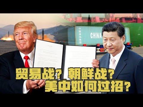 时事大家谈:贸易战?朝鲜战?美中如何过招?