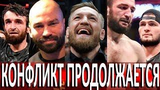 Что случилось на турнире UFCв Москве/Конор проехался по Нурмагомедову/Лобов о конфликте с Хабибом