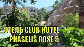 Обзор отеля Club Hotel Phaselis Rose Турция Кемер 2019