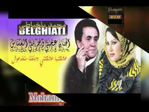جديد محمد بلخياطي 2019