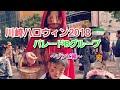 川崎ハロウィン2018パレード Bグループ ~ゾンビグループ~💀👿🎃👻