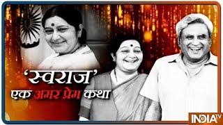 Sushma Swaraj-Swaraj Kaushal, a heart touching story