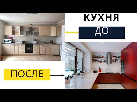 КУХНЯ WOW! Как из обычной кухни сделать шедевр. Реальный пример дизайна интерьера кухни. Рум тур