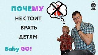 ✪ ПОЧЕМУ НЕЛЬЗЯ ВРАТЬ ДЕТЯМ. О чем и почему не стоит обманывать ребенка