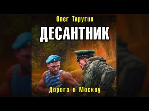 Десантник. Дорога в Москву | Олег Таругин (аудиокнига)