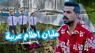 مليان يحلم احلام بغير لغة  وميعرف السبب #ولايةبطيخ #تحشيش #الموسم_الرابع