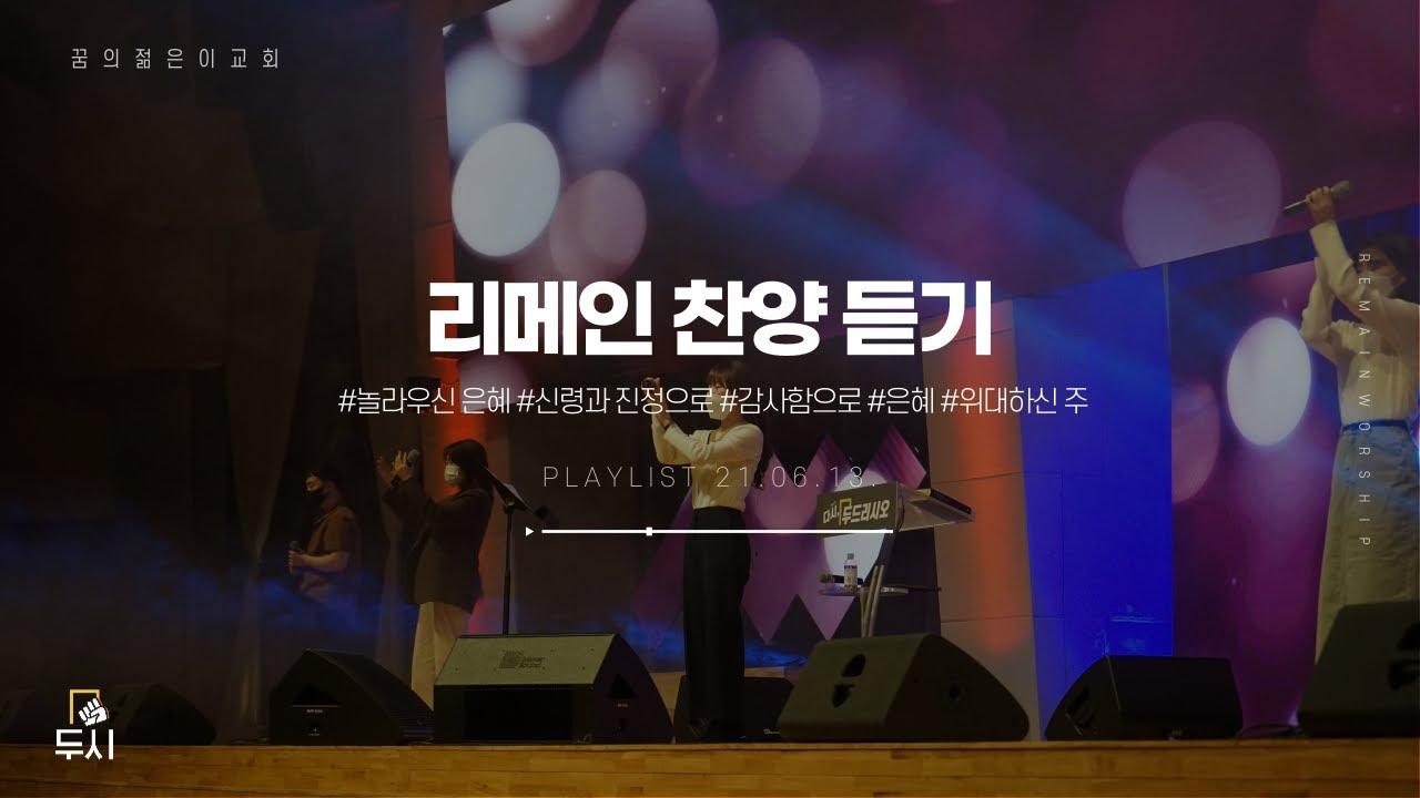 [젊은이예배] 놀라우신 은혜/신령과 진정으로/감사함으로/은혜 + 위대하신 주 | 리메인 찬양팀 | 2021.06.13.