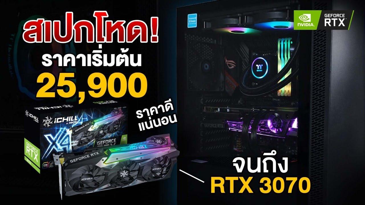 Download จัดสเปค คอมเซตงบ 25,000 บาท มียัน RTX3070 กับเซต GeForce eSport Gaming Set