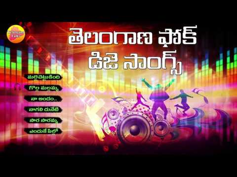 Telangana Folk Dj Songs Jukebox | Dj Songs Telugu Folk Remix 2019 | Janapada Dj | Telugu Dj Songs
