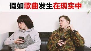 假如歌曲发生在现实中 CHINESE songs in real life thumbnail