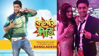 বাংলাদেশে মুক্তি পাচ্ছে কেলোর কীর্তি, চটেছেন দেশীয় শিল্পীরা  | Kelor Kirti to Release in Bangladesh