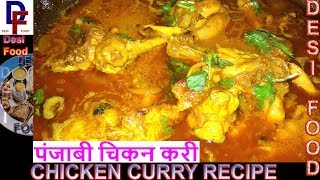 Chicken curry recipe, chicken gravy, Punjabi style chicken curry recipe, चिकन करी रेसिपी desi food