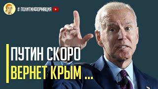 Срочно! Путин в ярости: Джо Байден сделал официальное заявление по Крыму