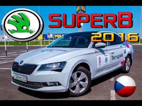 Обзор SuperB b8 2016 зачем Passat Skoda СуперБ 1.4 Style 2015 тест драйв, сравнение, конкуренты