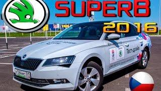 Обзор SuperB b8 2016 зачем Passat Skoda СуперБ 1.4 Style 2015 тест драйв, сравнение, конкуренты смотреть