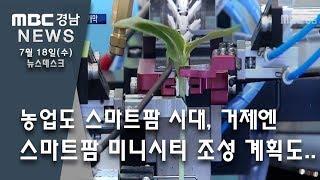 농업의 미래,  스마트 팜 기술..정책 반발도 [MBC…