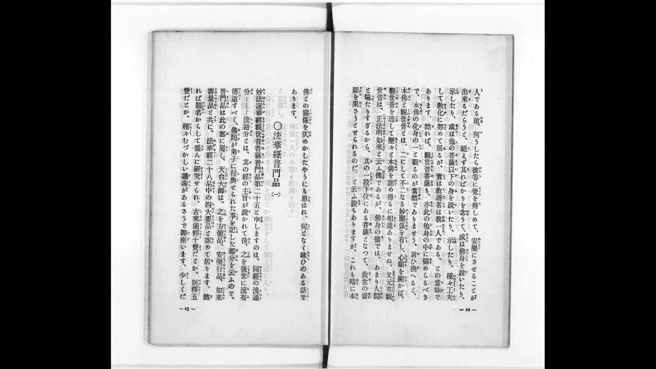 観音物語 小笠原長生 著 (春陽堂...