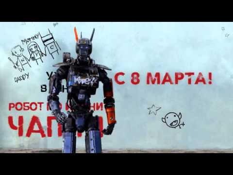 кино робот по имени чаппи смотреть онлайн