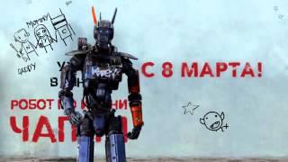 Робот по имени Чаппи  Русский промо ролик 2