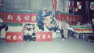 大圍村國術組1977年 - 2