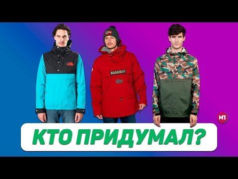 MAX ПОЯСНИТ | АНОРАК
