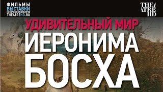 УДИВИТЕЛЬНЫЙ МИР ИЕРОНИМА БОСХА. Фильмы выставки