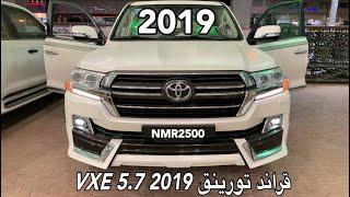 لاندكروزر 2019  VXE   قراند تورينق اس 5.7  بكت جديد وصل الرياض