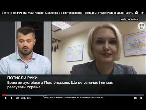 UkraineMFA: Включення Речниці МЗС України К.Зеленко в ефір телеканалу