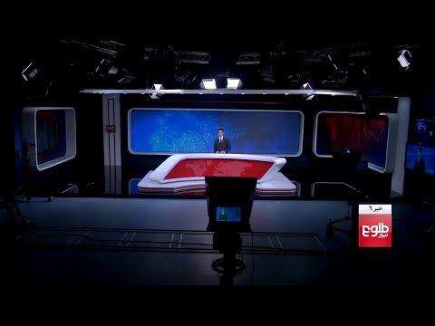 TOLOnews 6pm News 18 January 2020 /طلوعنیوز، خبر ساعت شش، ۲۸ جدی ۱۳۹۸