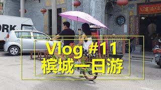 槟城一日游【Vlog #11】
