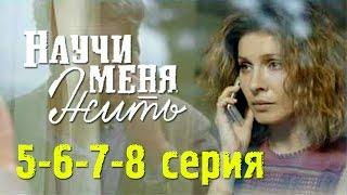 Научи меня жить 5,6,7,8 серия - Русские новинки фильмов 2016 #анонс Наше кино