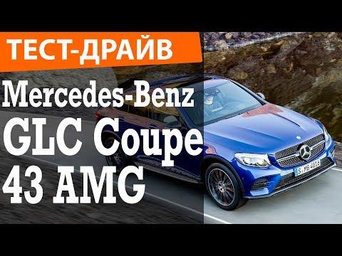 Mercedes-Benz GLC Coupe 43 AMG - карманная ракета за 4 миллиона!