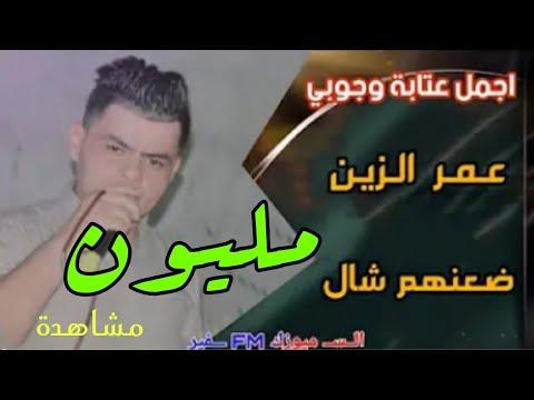 عمر الزين موال ضعنهم شال وجوبي 2019
