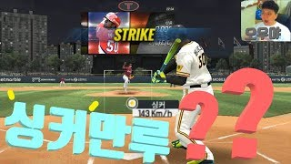 경기영상 요즘 싱커 다들 미쳤어ㅠㅠ vs키수 야구게임 …