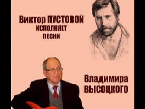 Виктор Пустовой исполняет песни Владимира Высоцкого - YouTube