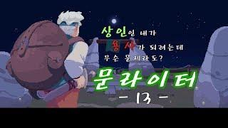 [문라이터(Moonlighter)]#13 상인인 내가 …