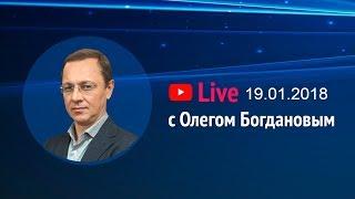 Teletrade Live 19.01.2018 с Олегом Богдановым