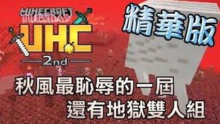 第二屆 UHC 大賽 精華版 - 秋風最恥辱一屆  還有地獄雙人組