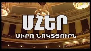 Mger Armenia  Концерт посвященный памяти Арно Бабаджаняна (2010)