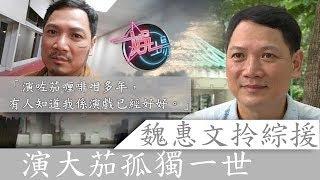 【娛場】魏惠文拎綜援演大茄孤獨一世