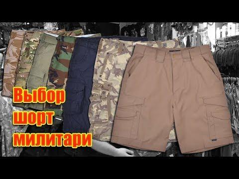 Выбор шорт милитари