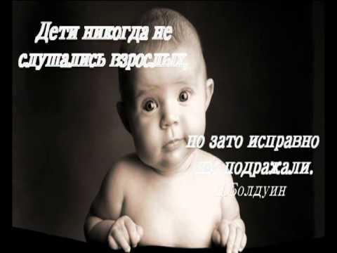 Золотые цитаты о детях