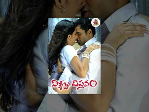 Nishabda Viplavam || Telugu Full Movie || Posani Krishna Murali - Surya Rao - Sunakshi
