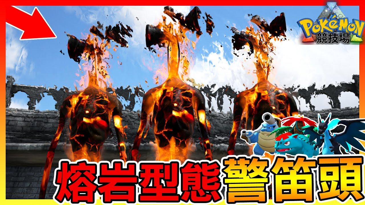 警笛頭回來復仇!!帶著地獄熔岩型態出現😱【ARK寶可夢競技場】# 04