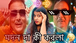Madan Mitra New Song Reaction Video   Funny Side Of Madan Mitra