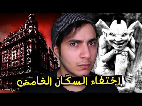 المبنى الغامض: كيف اختفى السكّان من مبنى البارثالميو بشكل مرعب - KhalafZone   خلف زون