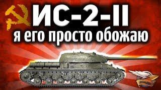 ИС-2-II - Супер редкий случай на захвате - Первые бои